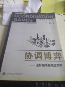 协调博弈一一互补性与宏观经学