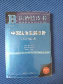 法治蓝皮书:中国法治发展报告No.16(2018)9787520122115    正版新书