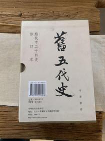 旧五代史(全六册)一版一印带藏书票编号02427
