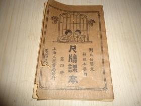 刘大白鉴定*初级小学用*《尺牍课本》*第四册*多图