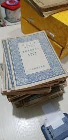 万有文库(第二集七百种)《大方广佛华严经》36本(民国24年初版)