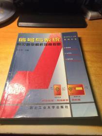 通向研究生之路系列丛书:信号与系统常见题型解析及模拟题