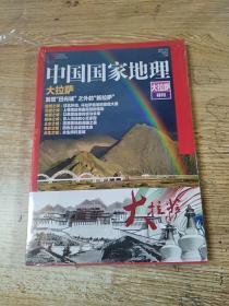 中国国家地理(大拉萨特刊)