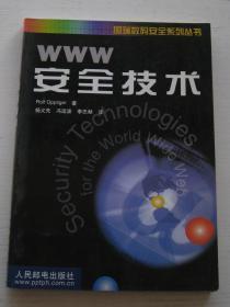 WWW安全技术