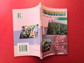 大棚草莓配套栽培技术
