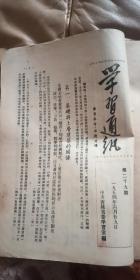 学习通讯(第29/32---35期 +增刊第15号)1954年 吉林省委+学习参考资料 第13期 (东北局)1954年 合售
