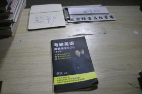 考研英语真题词汇926(速记版)  李达