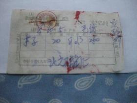 镇蔬菜办售芋子(芋艿)发票一张1978-10【经济史料】