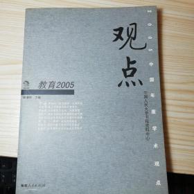观点.教育2005