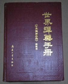 世界弹药手册 (馆藏书 品相看图)