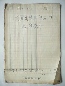 中国科学院院士 光学激光专家 邓锡铭先生手稿:关于光量子放大器振荡条件&对超临界振荡的若干分析 (两篇合售)