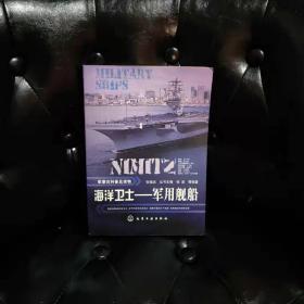 军事百科普及读物:海洋卫士--军用舰船 张福远