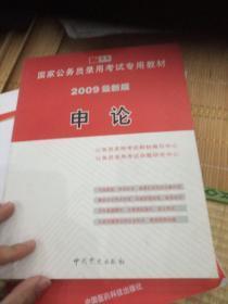 国家公务员录用考试专用教材:申论(2010最新版)