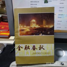 金融春秋(襄樊市金融史料专辑)襄樊市文史资料第十一辑