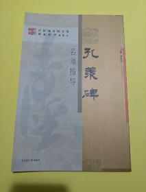 名师指导临习丛书:孔羡碑(中国国家图书馆藏本)