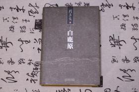 (陈忠实签名本)《白鹿原》签名钤印,品相完美,签名永久保真