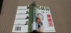 """金融""""君主""""康德苏."""