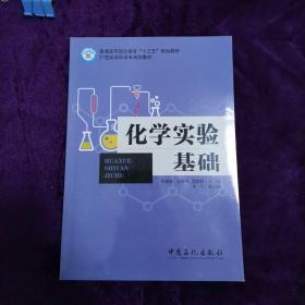 """化学实验基础/普通高等职业教育""""十三五""""规划教材"""