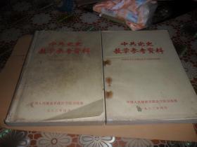 中共党史教学参考资料.(由新民主主义到社会主义的转变时期) (开始全面建设社会主义时期)16开 两本合售