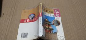 中国导游十万个为什么:北京 三]