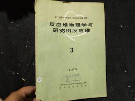 第二届和平利用原子能国际会议文献:反应堆物理学与研究用反应堆.3 ...