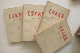 毛泽东选集一二三四卷一套(1966年武汉版一印同版四卷)