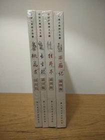 中国古典四大名剧长生殿牡丹亭桃花扇西厢记插图版