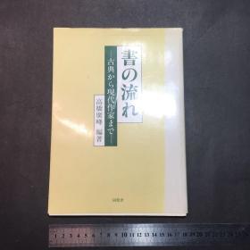 书の流れ—古典から现代作家まで—