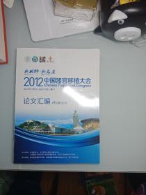2012中国器官移植大会论文汇编
