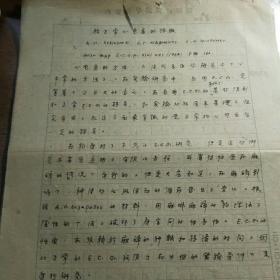黄竹斋手稿。黄老先生寄给西安医学院院刊稿件共计10页,内容齐全。老旧螺纹稿纸。稀缺资源!