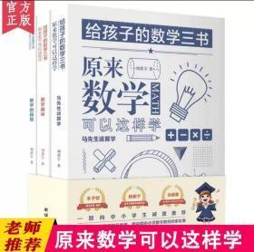 给孩子的数学三书~-原来数学可以这样学