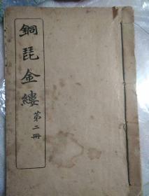 铜琵金缕第二册
