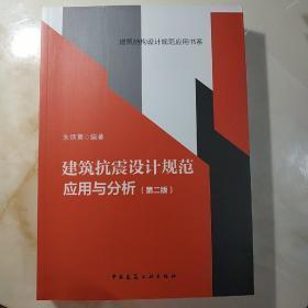正版 高层建筑混凝土结构技术规程应用与分析 JGJ 3-2010 朱炳寅编著 2019年11月印刷 9787112145867