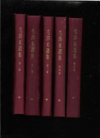 毛泽东选集  【注意:仔细看图看描述,确定认可接受后再下订单合作】