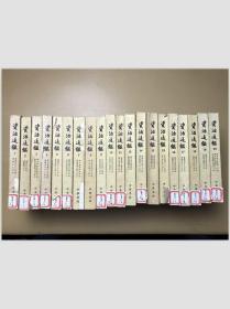资治通鉴 1-20册