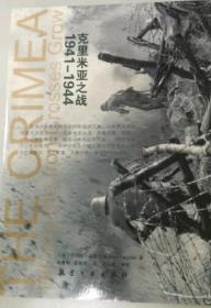 克里米亚之战:1941-1944
