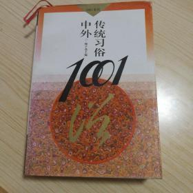 中外传统习俗1001(印量5千册)