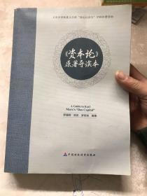 《资本论》原著导读本