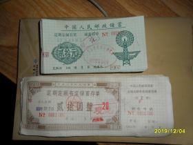 中国人民邮政储蓄定期定额储蓄存单20元存单绿券、黄券各10张