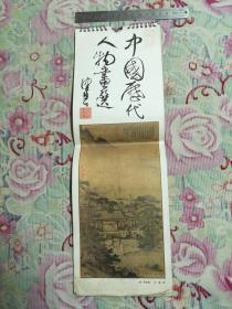 挂历(一九八五.中国历代人物画选.38厘米*12.5厘米。)