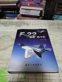 F-22猛禽战斗机               精装                  书内干净未翻阅       书品九品请看图
