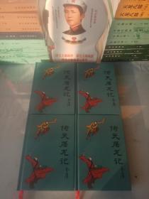 金庸射雕三部曲时代版《倚天屠龙记》(全四册)