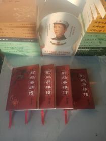 金庸射雕三部曲时代版《射雕英雄传》(精装版)(全四册)