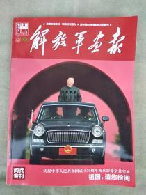 解放军画报 2019年第10期 庆祝中华人民共和国成立七十周年阅兵专刊