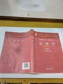 法理学(第四版)