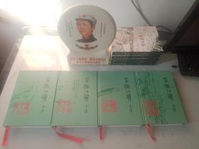 金庸武侠名著山东绿皮版《笑傲江湖》(精装版)(全四册)