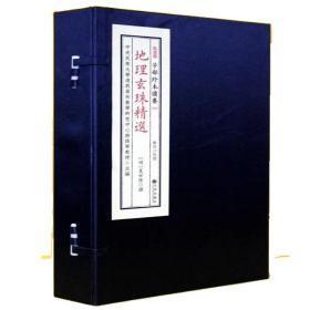子部珍本备要第003种:地理玄珠精选竖版繁体手工宣纸线装古籍周易易经哲学