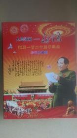 """2013年出品""""人民领袖-毛泽东诞辰120周年纪念""""彩银珍藏版大纪念章摆件"""