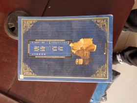 唐诗三百首 无障碍阅读中华传统文化精华