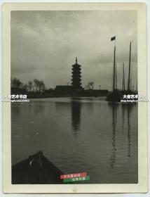 民国时期大运河河畔江苏扬州文峰塔老照片